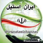 کانال تلگرام ايران استيل