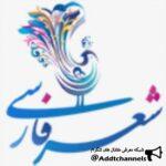 کانال تلگرام شعر پارسی