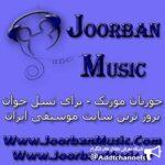 کانال تلگرام Joorban Music