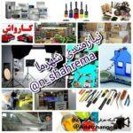کانال تلگرام نیازمندی شهرما (مشهد)