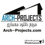 کانال تلگرام معماری-مرجع دانلود معماری