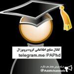 کانال تلگرام پروپوزال ، مقاله رشته مدیریت