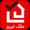 کانال تلگرام 🔹 سامانه ملک تبریز 🔹