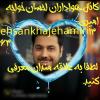 کانال تلگرام احسان خواجه امیری