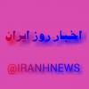 کانال تلگرام اخبار