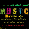 کانال تلگرام موزیک های رمیکس دار