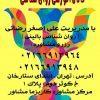 کانال تلگرام نکات آموزشی روان شناسی