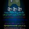 کانال تلگرام لیگ مجازیPES