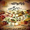 کانال تلگرام ایران کلکسیون