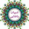 کانال تلگرام ادبیات پاشایی