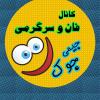 کانال تلگرام جیمی جوک