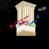 کانال تلگرام گالری شهر اسکناس