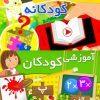 کانال تلگرام آموزشی کودکان