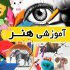 کانال تلگرام آموزشی هنر