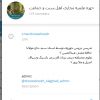 کانال تلگرام حوزه علمیه مجازی اهل سنت و جماعتکانال
