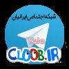کانال تلگرام تله کلوب