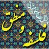 کانال تلگرام آکادمی فلسفه و منطق اکبری