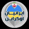 کانال تلگرام ایرانیان مقیم اوکراین