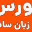 کانال تلگرام آموزش بورس و معرفی سهام