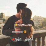 کانال تلگرام آغوش عشق