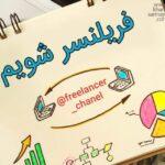 کانال تلگرام فریلنسر|سفارش پروژه