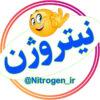 کانال تلگرام نیتروژن