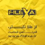 کانال تلگرام فایلکسا مارکت
