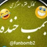 کانال تلگرام بمب خنده 2
