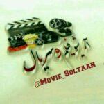 کانال تلگرام مووی سلطان