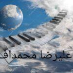کانال تلگرام آکادمی پیانو استاد محمداف
