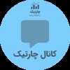 کانال تلگرام چارتیک | Chartic