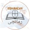 کانال تلگرام رمانچی