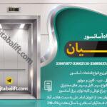 کانال تلگرام آسانسور مقنیان