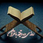 کانال تلگرام روزی ده دقیقه با قرآن