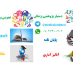 کانال تلگرام گروه پژوهشی دستیار پزشکی