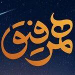 کانال تلگرام رسمی برنامه همرفیق