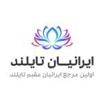 کانال تلگرام Iranian Thailand – ایرانیان تایلند