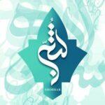 کانال تلگرام کتیبه و پرچم مذهبی هیئت