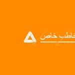 کانال تلگرام مخاطب خاص