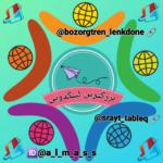 کانال تلگرام بزرگترین لینکدونی
