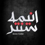 کانال تلگرام انیمه سنتر | Anime Center