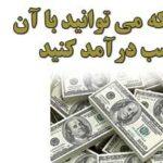 کانال تلگرام کسب درامد دلاری تضمینی و رایگان