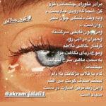 کانال تلگرام سروده های اکرم جلالی