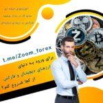 کانال تلگرام زوم فارکس