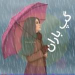 کانال تلگرام گپ باران