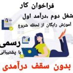 کانال تلگرام 💵کسب درامد اینترنتی💵