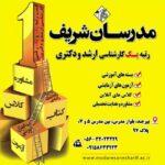 کانال تلگرام رسمی مدرسان شریف بیرجند