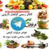 کانال تلگرام مرجع گیاهان دارویی