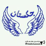 کانال تلگرام جکستان