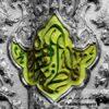 کانال تلگرام مختص حضرت زهرا س است.
